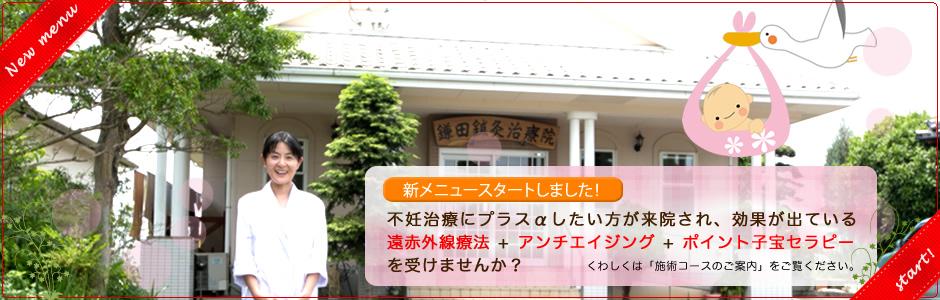 熊本ー不妊症、不育症(流産)、逆子、産後・更年期障害は鎌田鍼灸治療院
