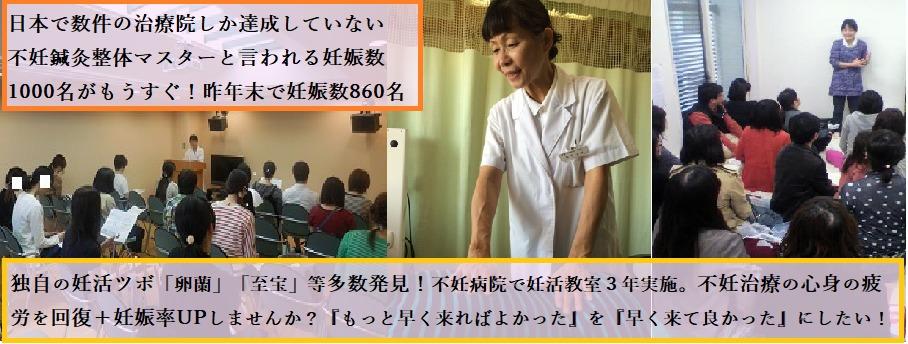 熊本市の不妊・不育(流産)専門鍼灸整体院